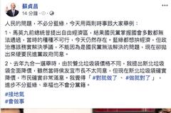 蘇貞昌:國民黨無法解決自經區條例 卻硬要民進黨同意