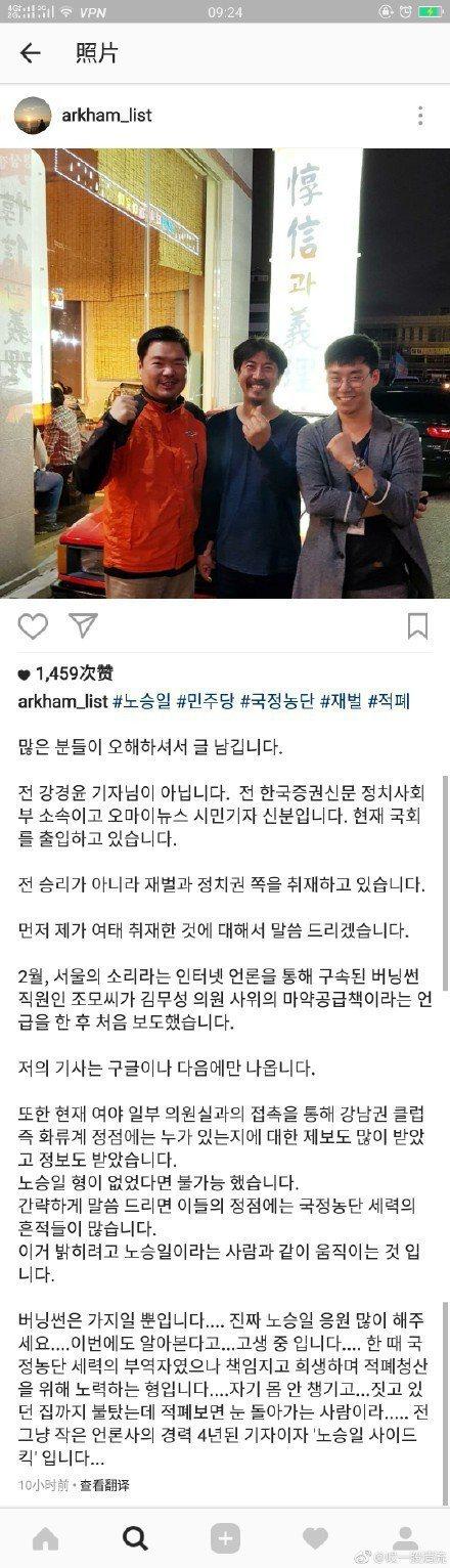 吳赫鎮在IG上透露背後還有更大的勢力。圖/摘自微博
