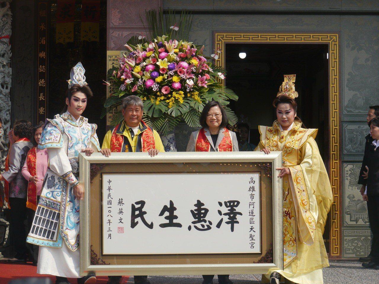總統蔡英文(右二)贈匾,天聖宮董事長徐清榮(左二)代表接受。 記者徐白櫻/攝影