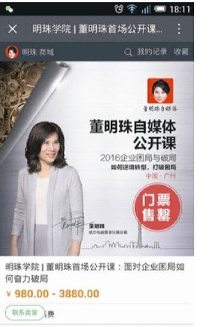 董明珠於2016年辦了一場自媒體公開課,至少有超過人民幣100萬元的收入。 圖/...