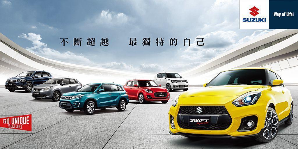 TAIWAN SUZUKI特別準備一連串暖心優惠,要讓車主們全台開心跑透透! 圖...