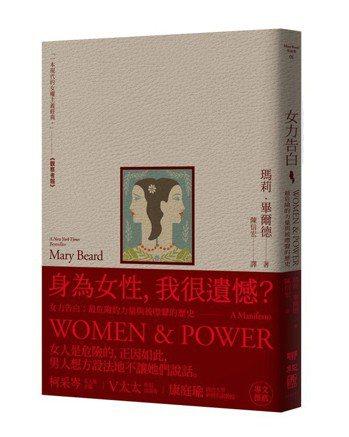 《女力告白:最危險的力量與被噤聲的歷史》。圖/聯經出版