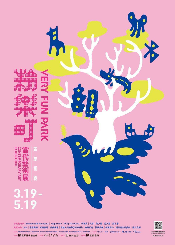 2019粉樂町當代藝術展3月19日起繽紛開展,透過作品與城市空間產生對話,為信義...