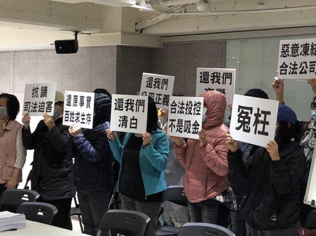 億圓富投資人舉行記者會,懇請檢調解凍億圓富遭凍結的20多億資產。 億圓富互助會/...