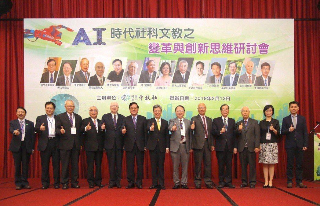 副總統陳建仁(左七)、中技社董事長潘文炎(左六),與AI研討會與會貴賓合影。毛洪...