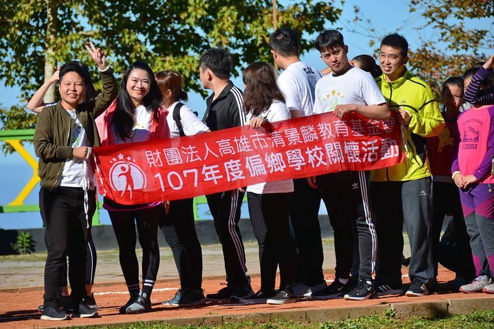 清景麟教育基金會以偏鄉學童為主要關懷服務對象,深入高雄山區偏遠小學。