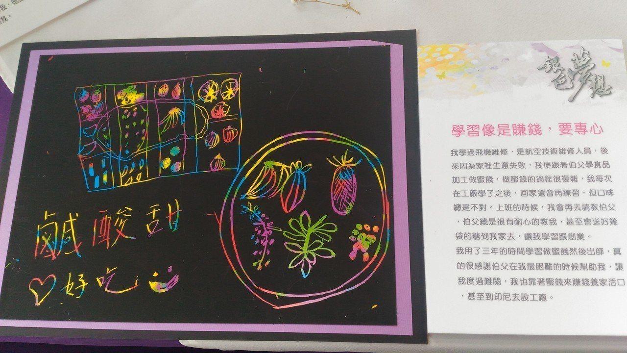 台南市83歲長者蔡來練彩繪「鹹酸甜」,作品述說他學做蜜餞的生命故事。記者黃宣翰/...