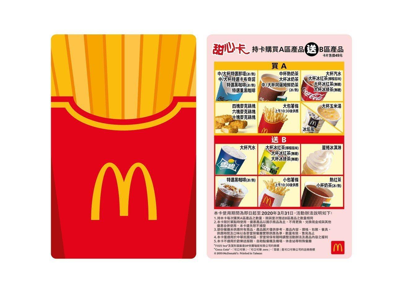 2019全新甜心卡-薯條。圖/麥當勞提供