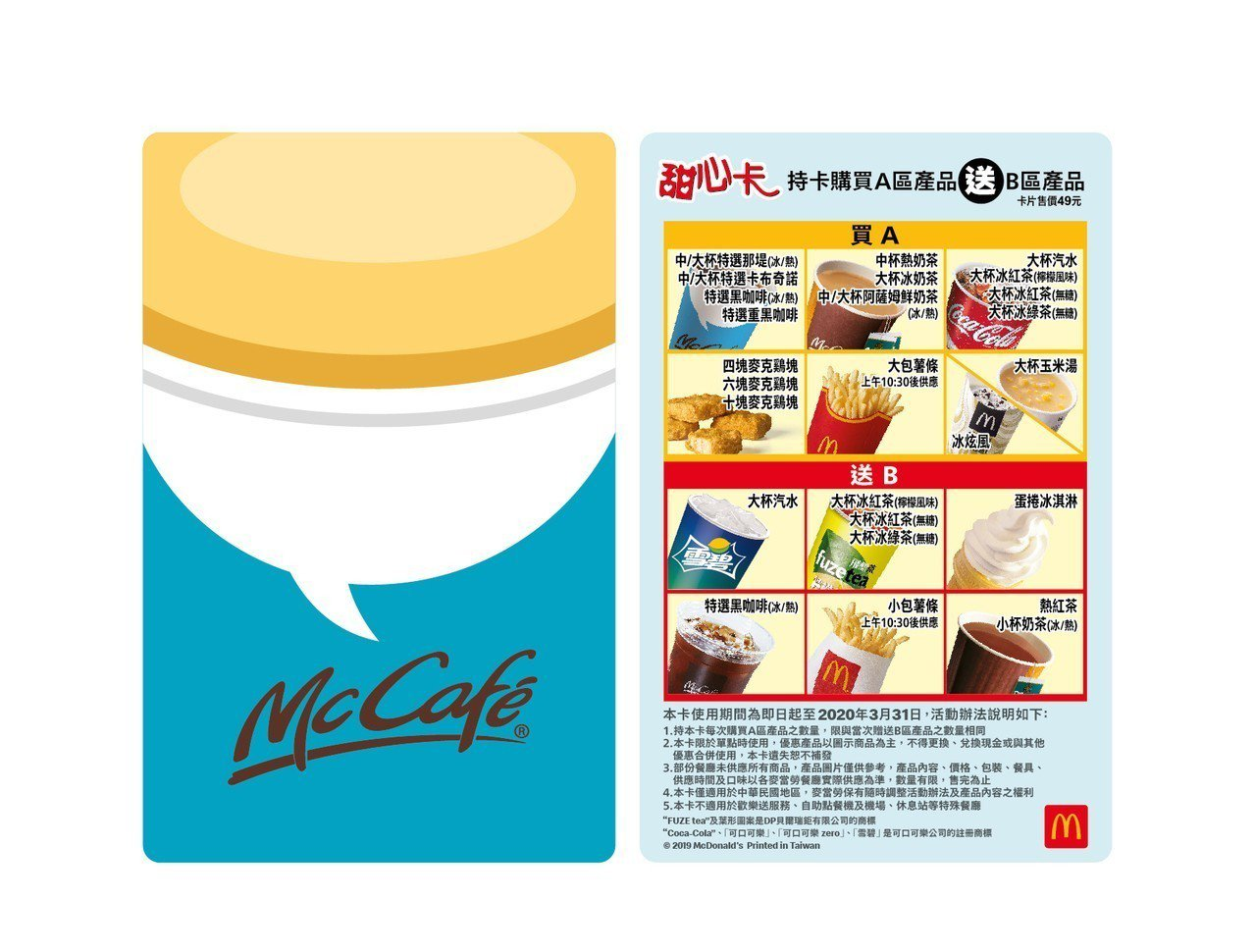 2019全新甜心卡-McCafé。圖/麥當勞提供