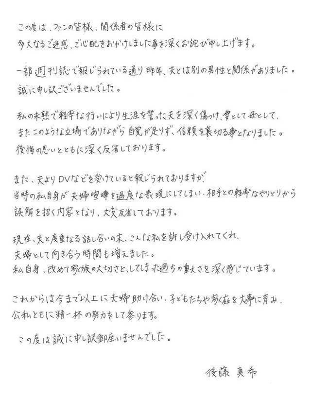 後藤真希親筆道歉信。圖/摘自部落格