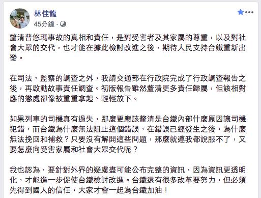 交通部長林佳龍今天在臉書針對普悠瑪說明外界疑慮。圖/取自林佳龍臉書
