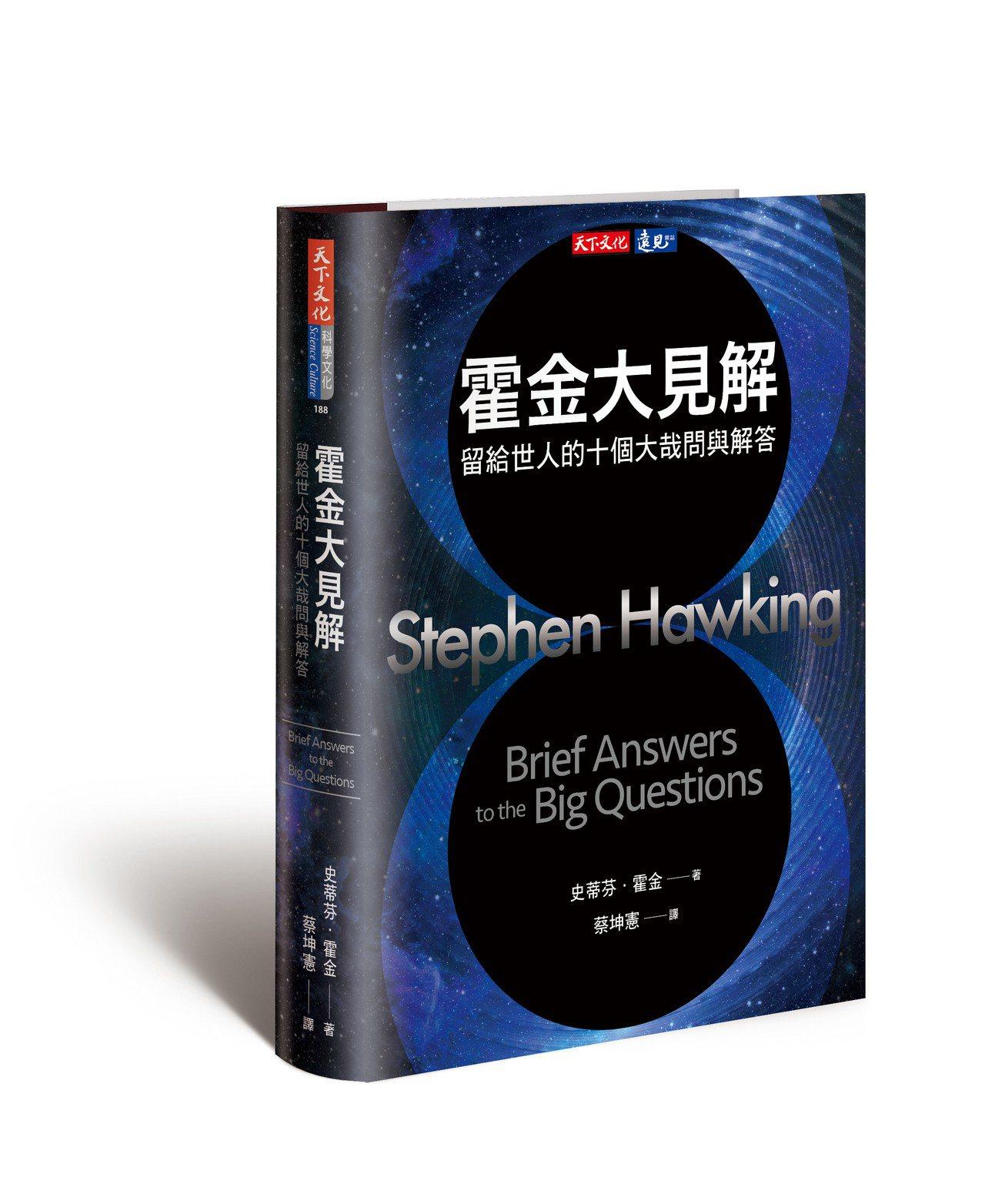 《霍金大見解》立體書。圖/天下文化提供