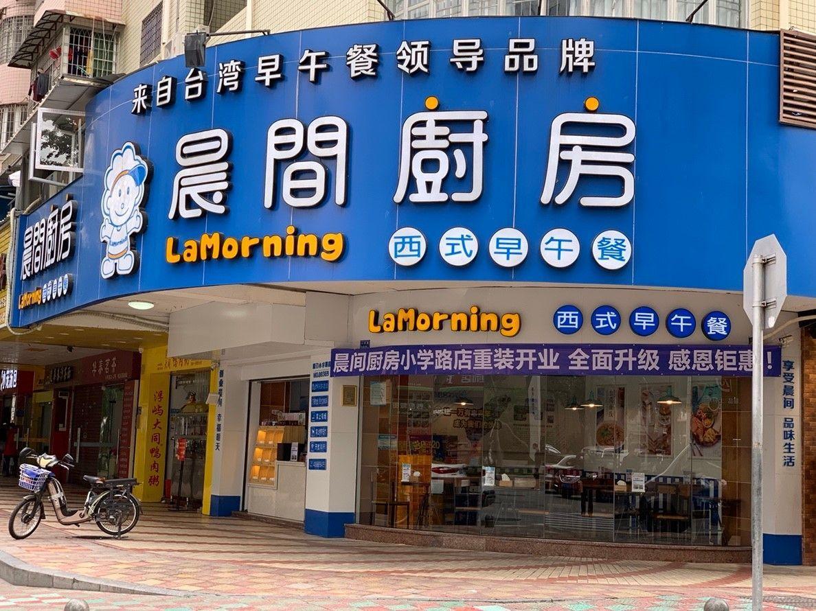 「晨間廚房」不只在台灣有近400間連鎖店,在大陸福建地區也拓展約50家。記者王昭...