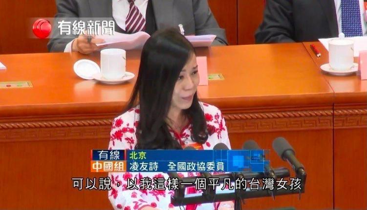 台籍全國政協委員凌友詩在演說上,自稱是「一個平凡的台灣女孩」。 圖/翻攝自有線中...