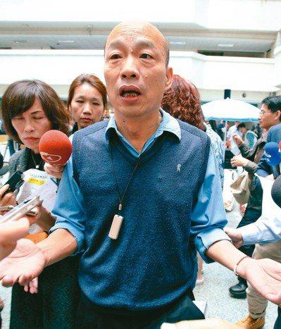 高雄市長韓國瑜表態,四月不會領表登記國民黨總統初選。 圖/聯合報系資料照片