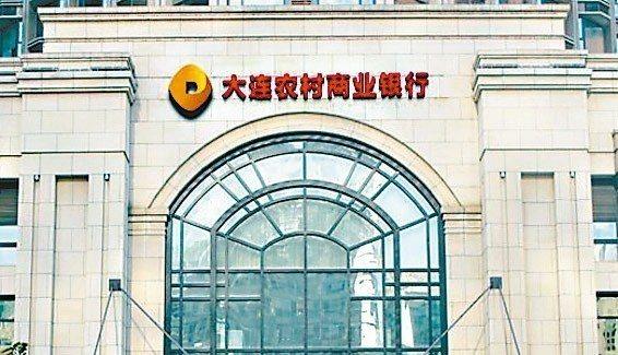 大連農村商業銀行因貸款農戶、養殖企業碰上海參熱死、豬瘟疫情遭致重大損失,不良貸款...