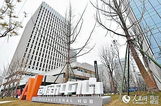 成都市高新區的AI創新中心13日正式開園,這是大陸西部首個「人工智能+5G」產業...