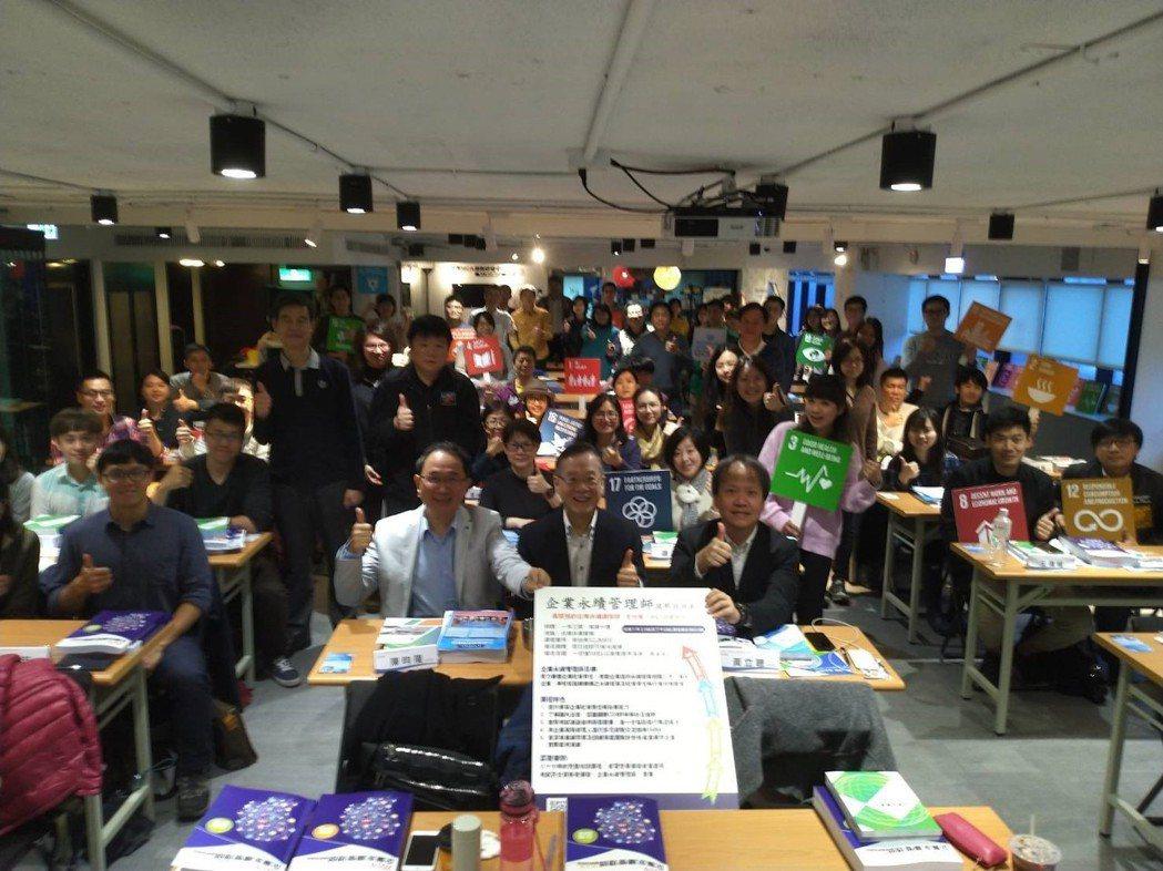 企業永續管理師證照培訓班第四期,全面提升企業CSR績效及個人職場競爭力。台灣企業...