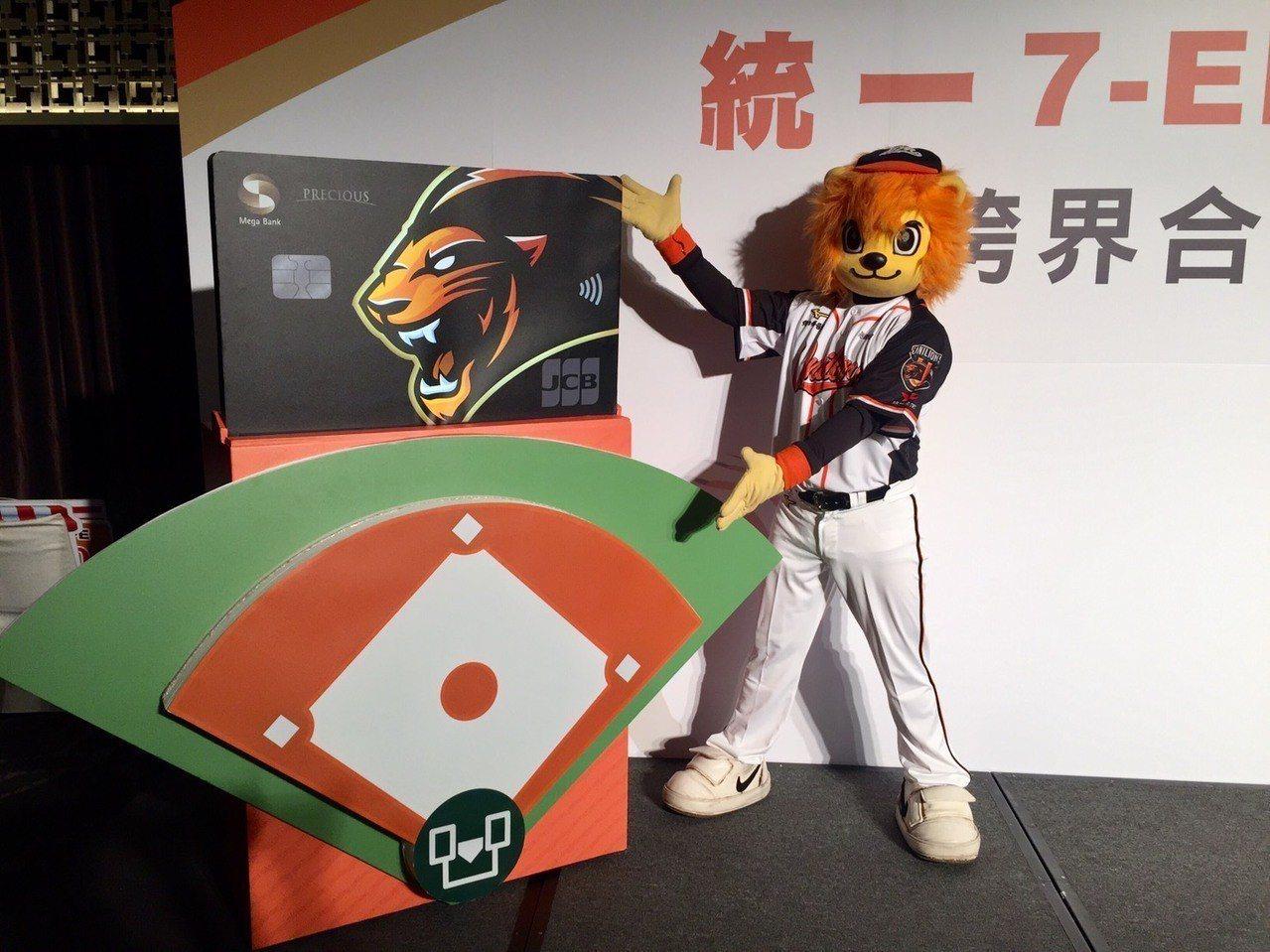 兆豐銀行與統一棒球隊宣布結盟跨界合作,兆豐銀將長期贊助統一 7-ELEVEn獅,...