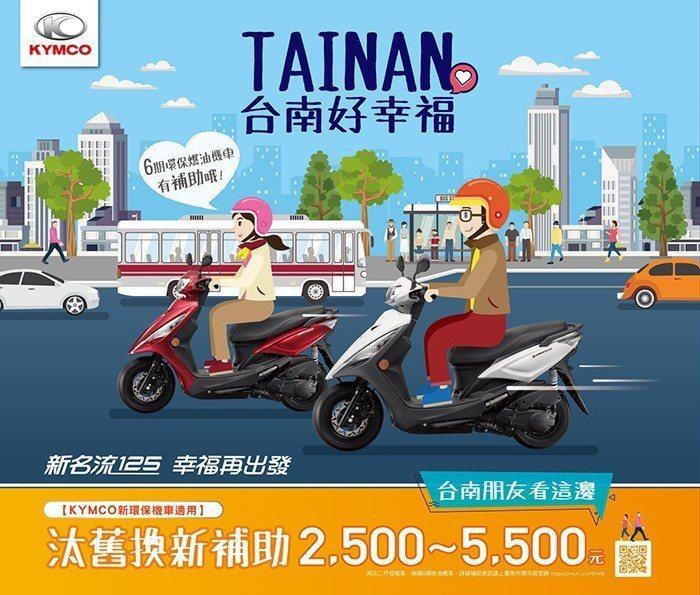 台南好幸福,KYMCO新環保機車汰舊換新地方補助2,500~5,500元。 圖片...