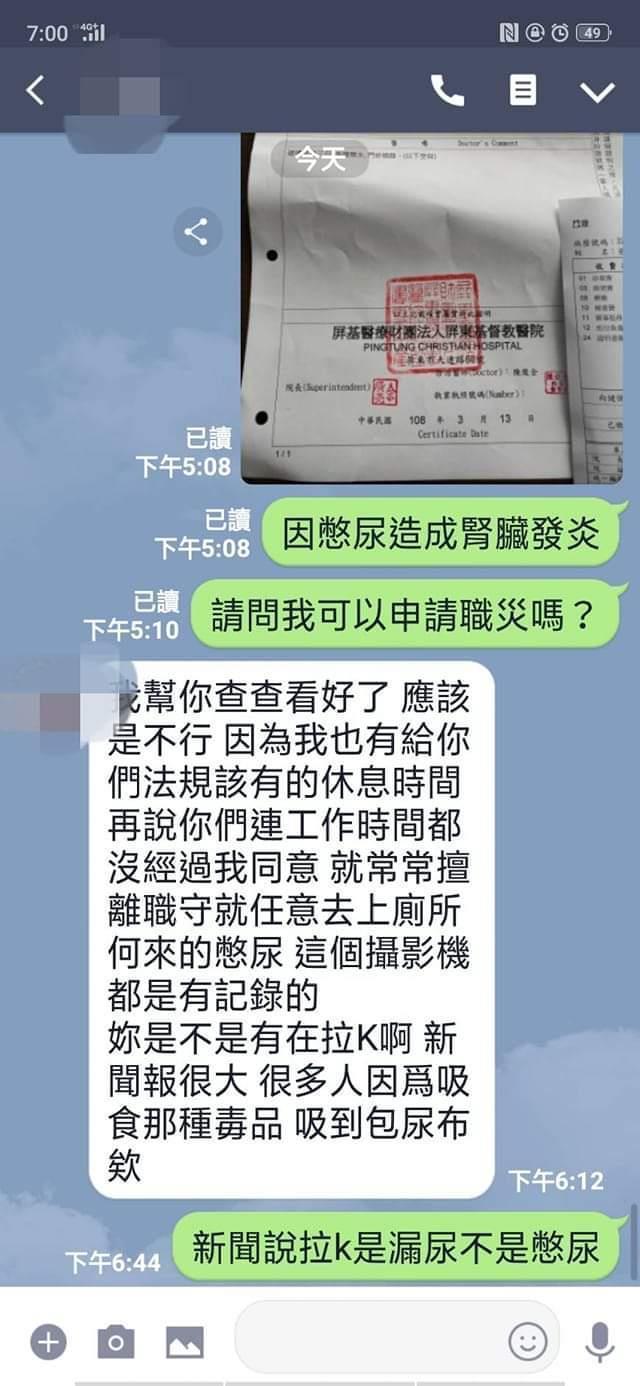 網友貼出同事和老闆娘的對話擷圖,只見同事因憋尿導致腎臟炎,傳了診斷書欲申請職災,...