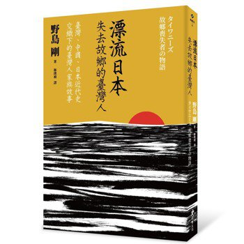 《漂流日本:失去故鄉的臺灣人》書影。圖/游擊文化提供