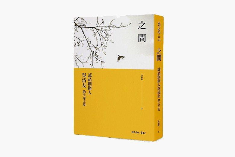 《之間:誠品創辦人吳清友的生命之旅》書封。 圖/遠見天下文化出版提供
