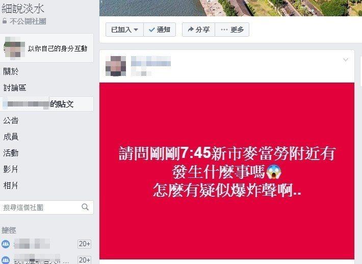 網友詢問爆炸聲從何而來。圖/取自臉書社團「細說淡水」