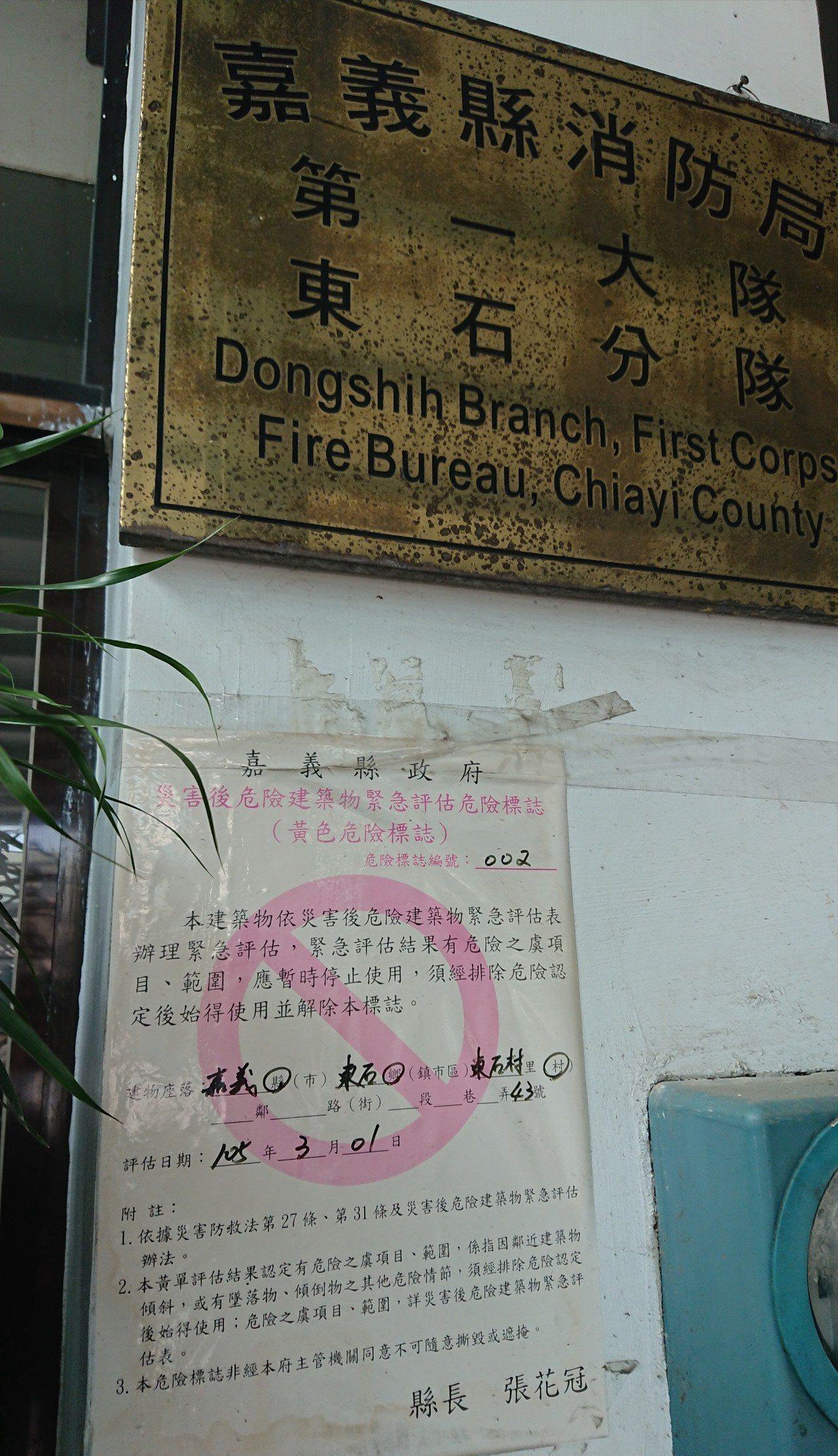 東石消防分隊門口張貼,三年前就標示為黃色危險建築。 記者卜敏正/攝影