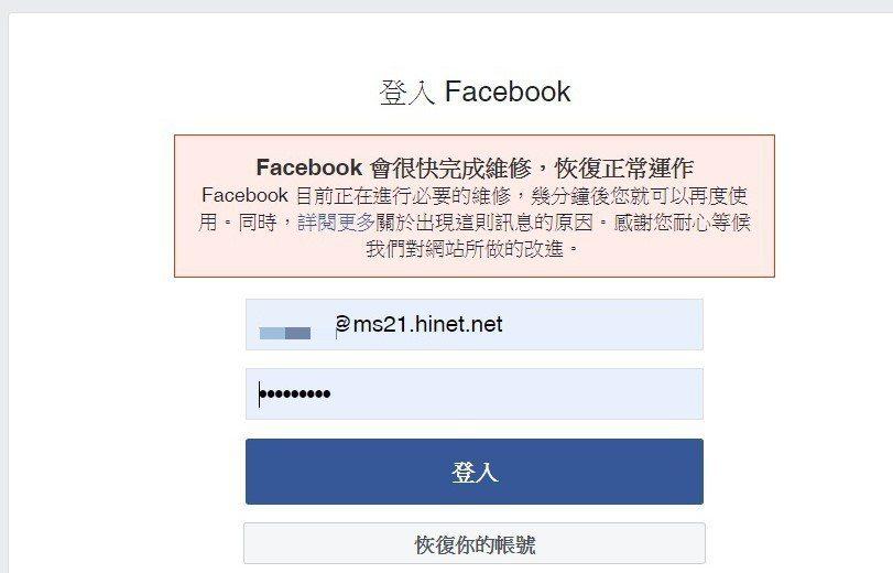 今天上午很多網友反映,臉書不能按分享,也無法貼文。記者游明煌/翻攝