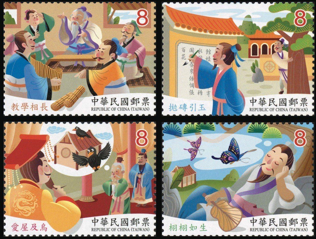 中華郵政發行「成語故事郵票」。圖/中華郵政提供