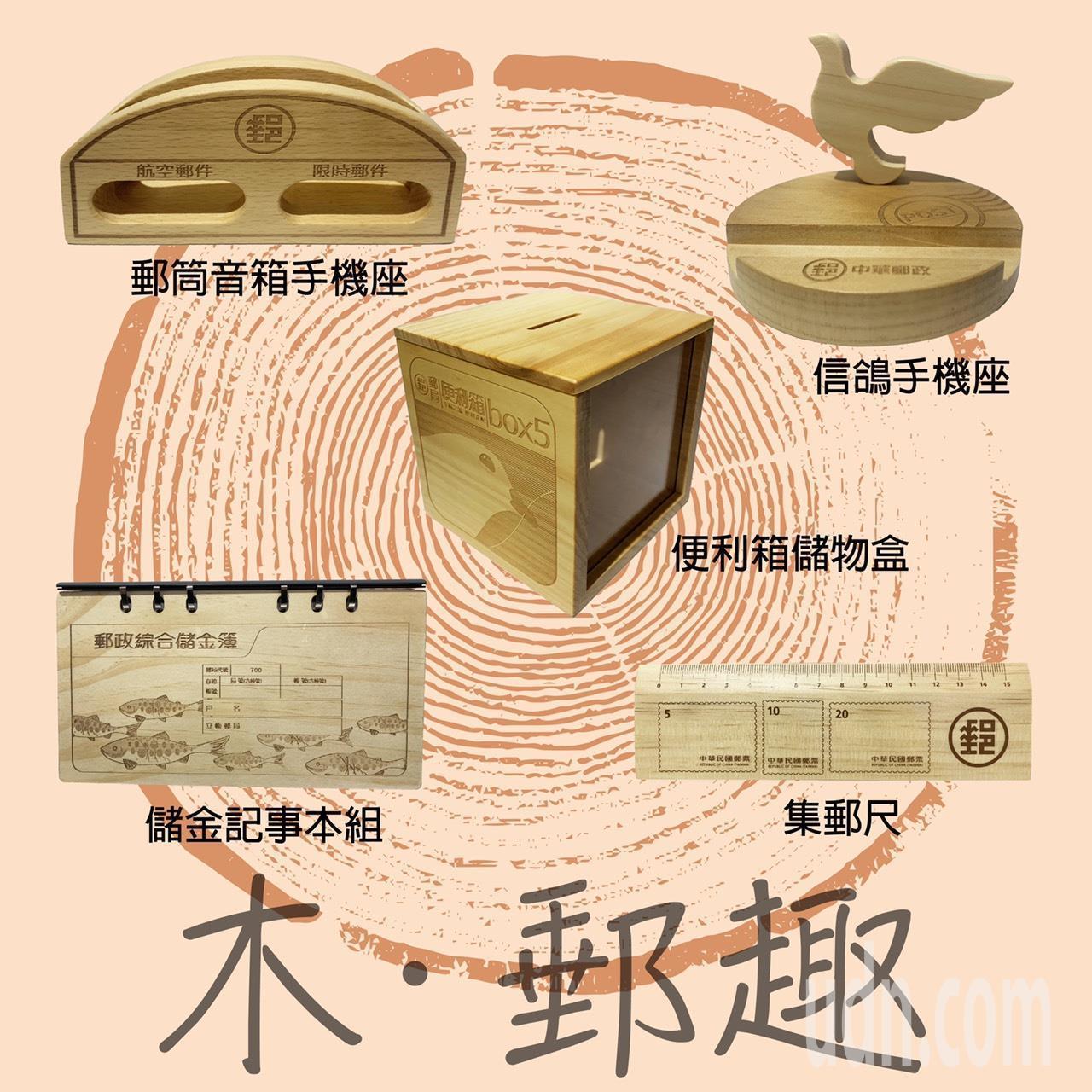 中華郵政推木質文創商品。記者洪安怡/攝影
