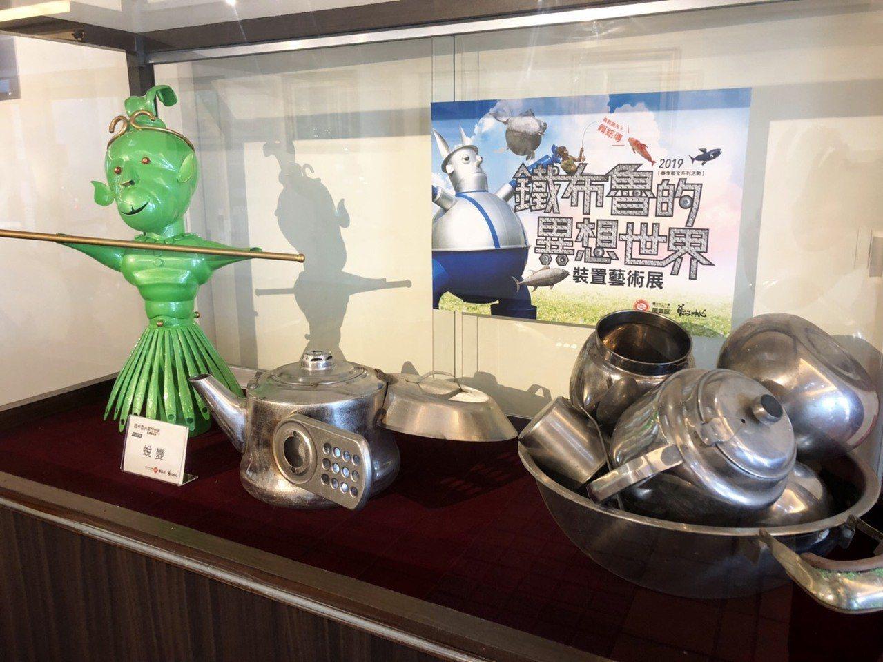 尋常不過的鐵鍋、鐵鏟,即使廢棄了,也能搖身一變成為多采多姿的裝置藝術。記者謝恩得...