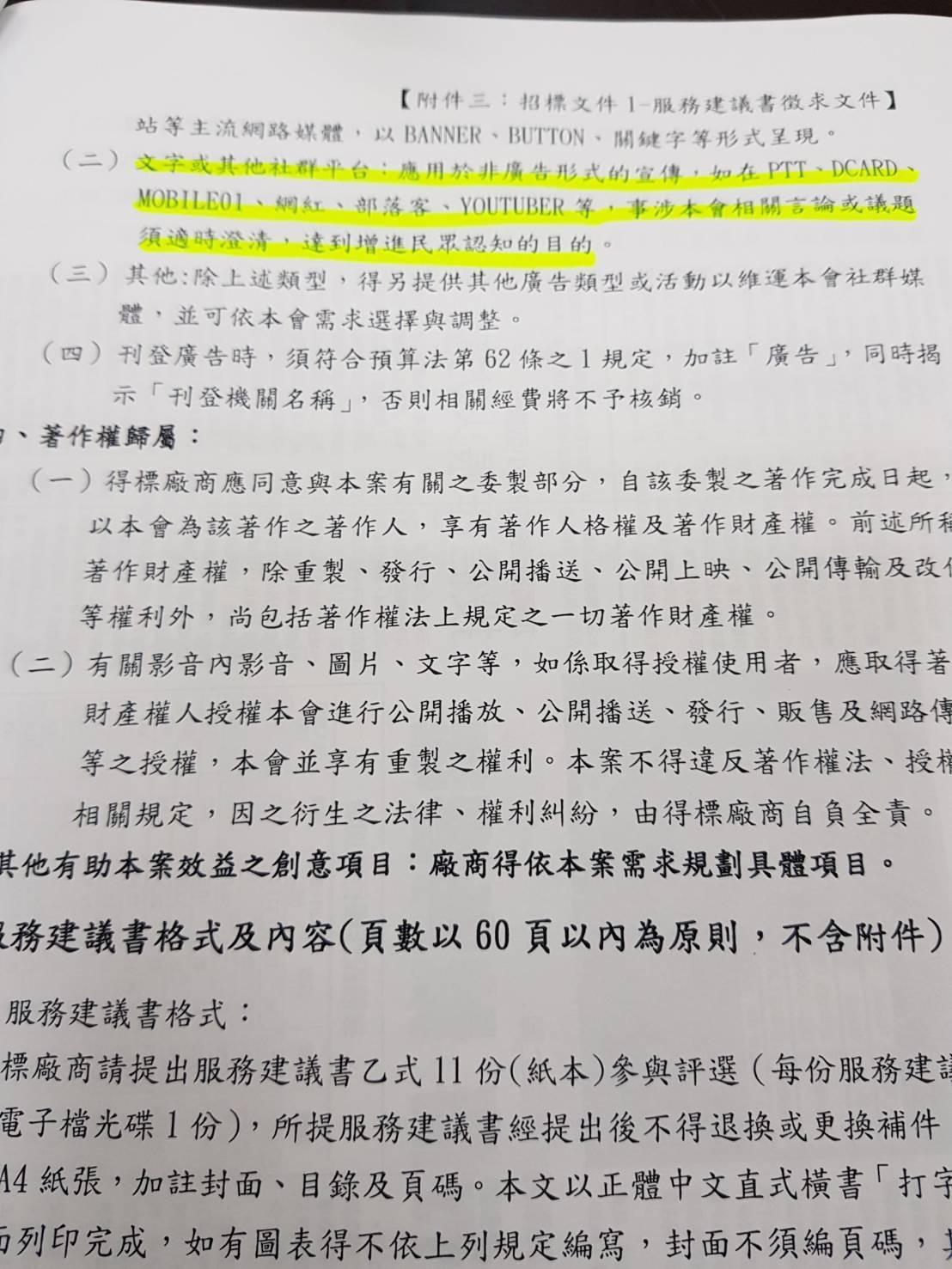 農委會標案內容。圖/立委曾銘宗辦公室提供