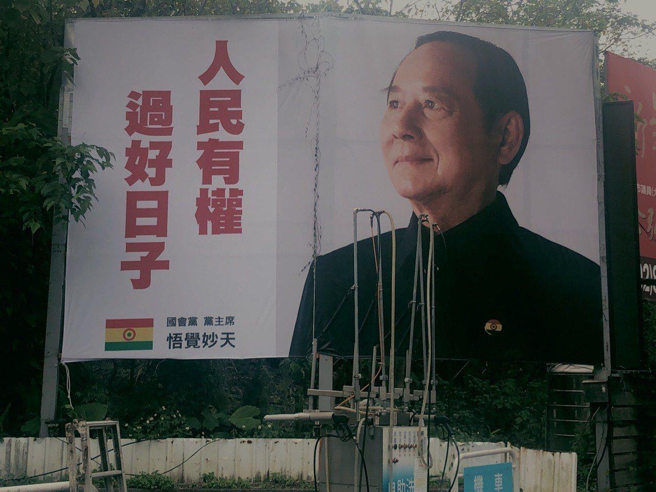 妙天禪師所屬的國會黨,立起看板做政治形象廣告。圖片來源:讀者提供
