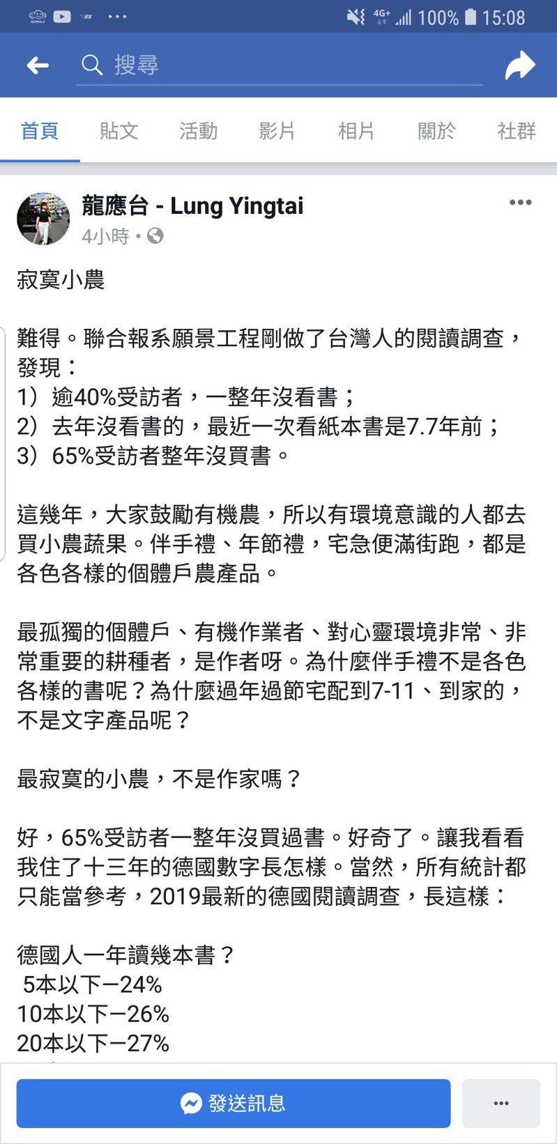 作家龍應台今天在臉書分享聯合報系願景工程「尋找台灣閱讀力」系列報導。圖片取自龍應台臉書