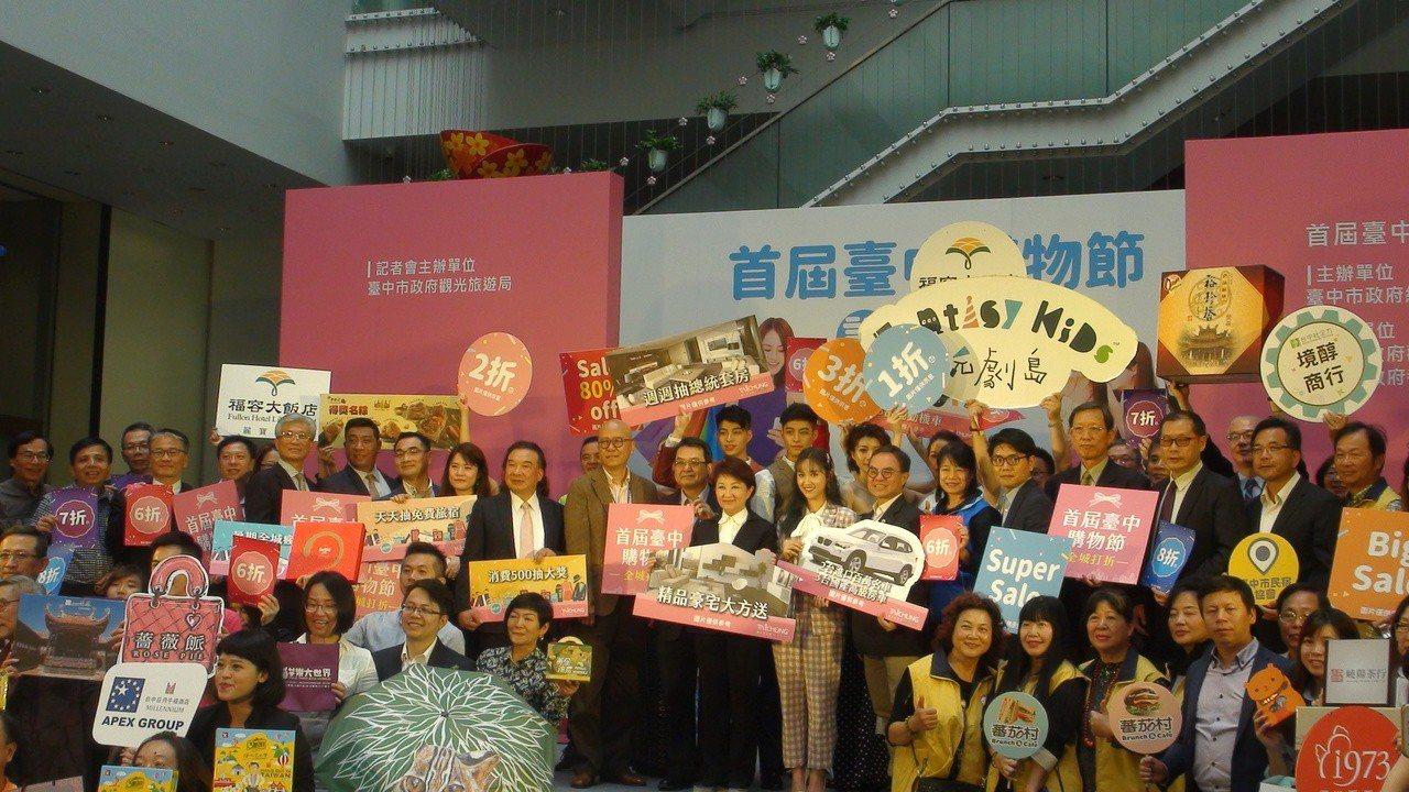 台中市政府將舉辦首屆「台中購物節」,於7月10日至8月18日啟動。記者余采瀅/攝...