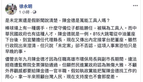 圖/擷取自立委徐永明臉書