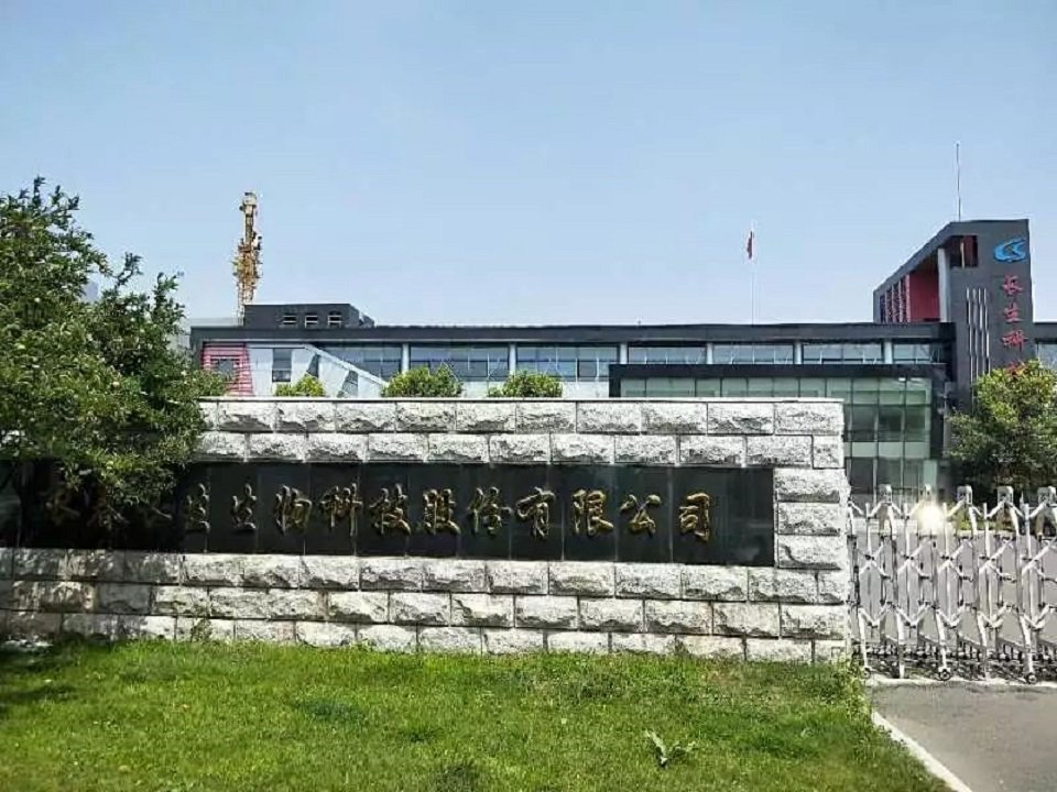 長生生物科技大門外觀。圖/中國新聞周刊