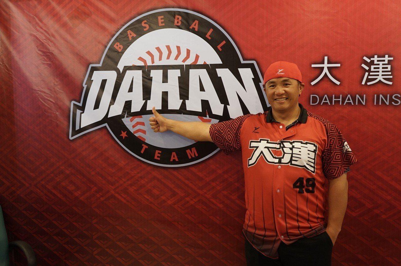 前職棒球星張泰山穿上49號球衣,接任大漢棒球隊首席顧問。 記者王燕華/攝影