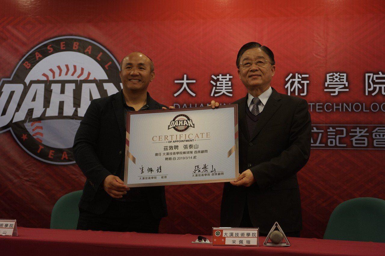 前職棒球星張泰山(左)獲大漢校長宋佩瑄邀請,接任學校棒球隊首席顧問。記者王燕華/...