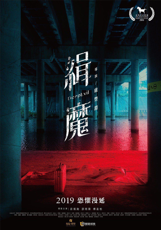 「緝魔」海報。圖/華映娛樂提供