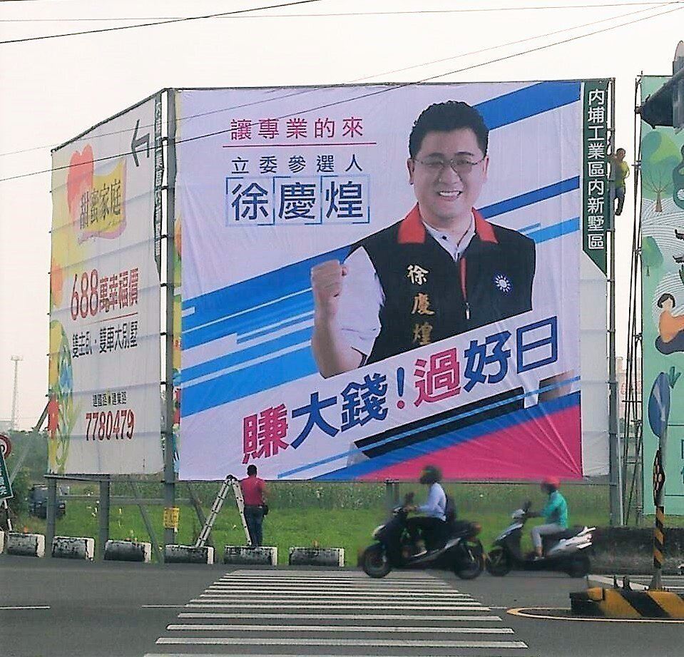 內埔工業區主任徐慶煌打出「賺大錢、過好日」爭取國民黨內提名。圖/徐慶煌服務處提供
