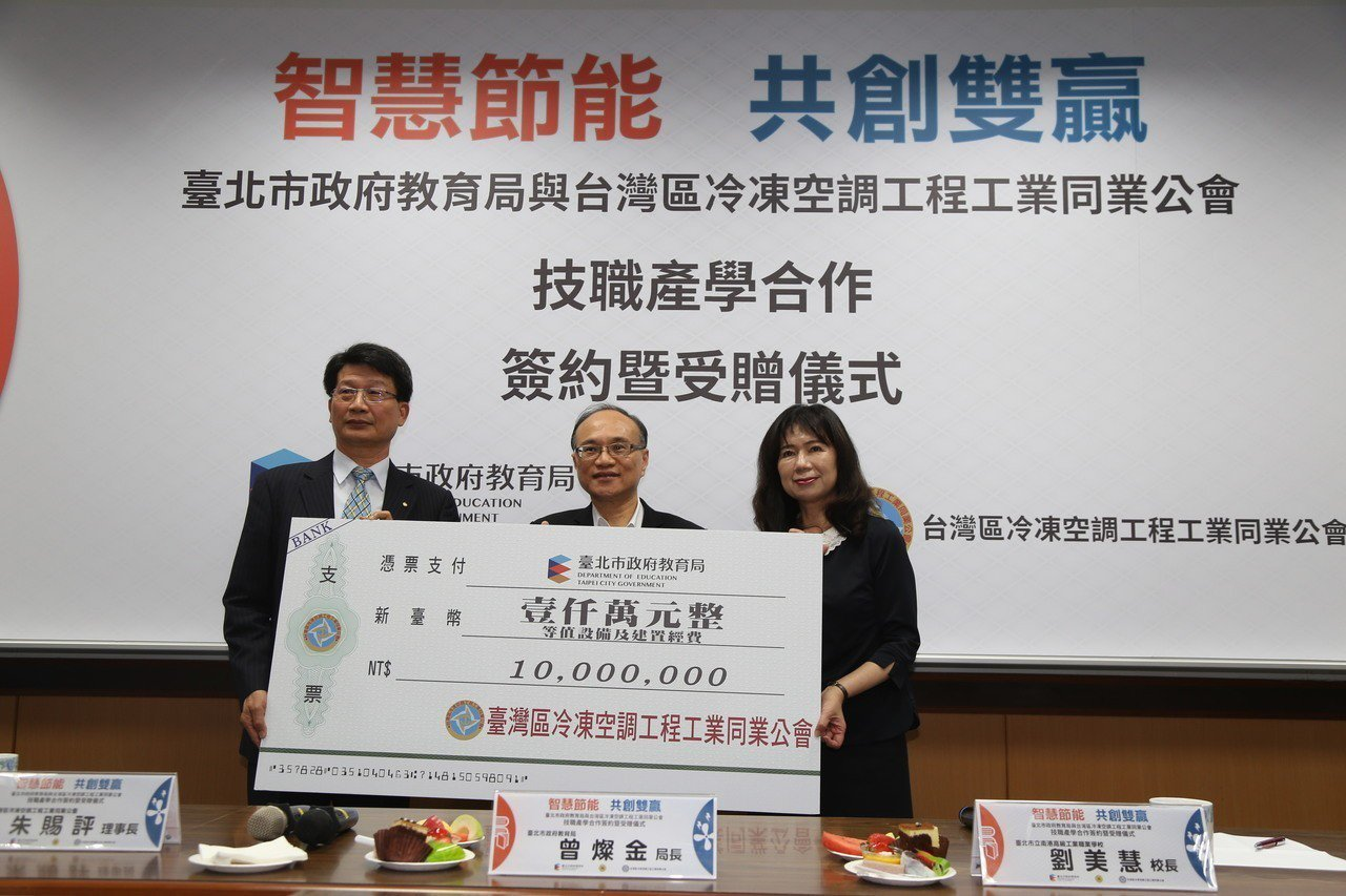 台北市教育局與台灣區冷凍空調工程工業同業公會今天下午簽署「技職產學合作備忘錄」,...