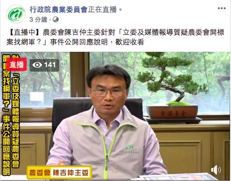 農委會主委陳吉仲親上火線回擊買網軍。圖/取自農委會臉書