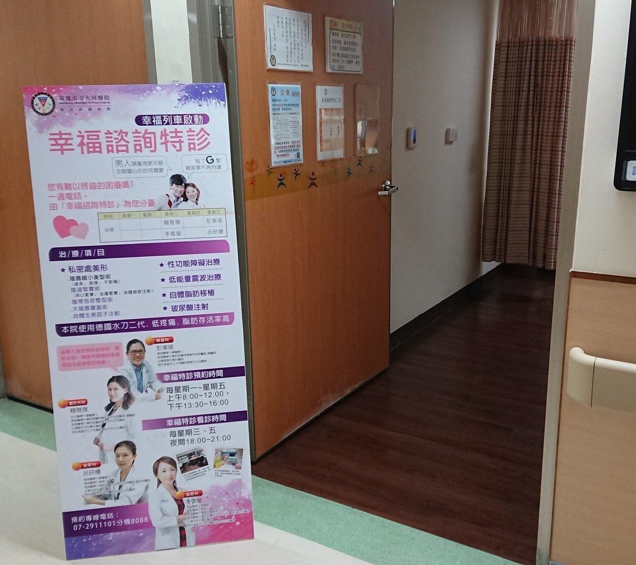 高雄市立大同醫院2月起設立「幸福諮詢門診」,由泌尿、婦產、整形外科等4位女醫,為...