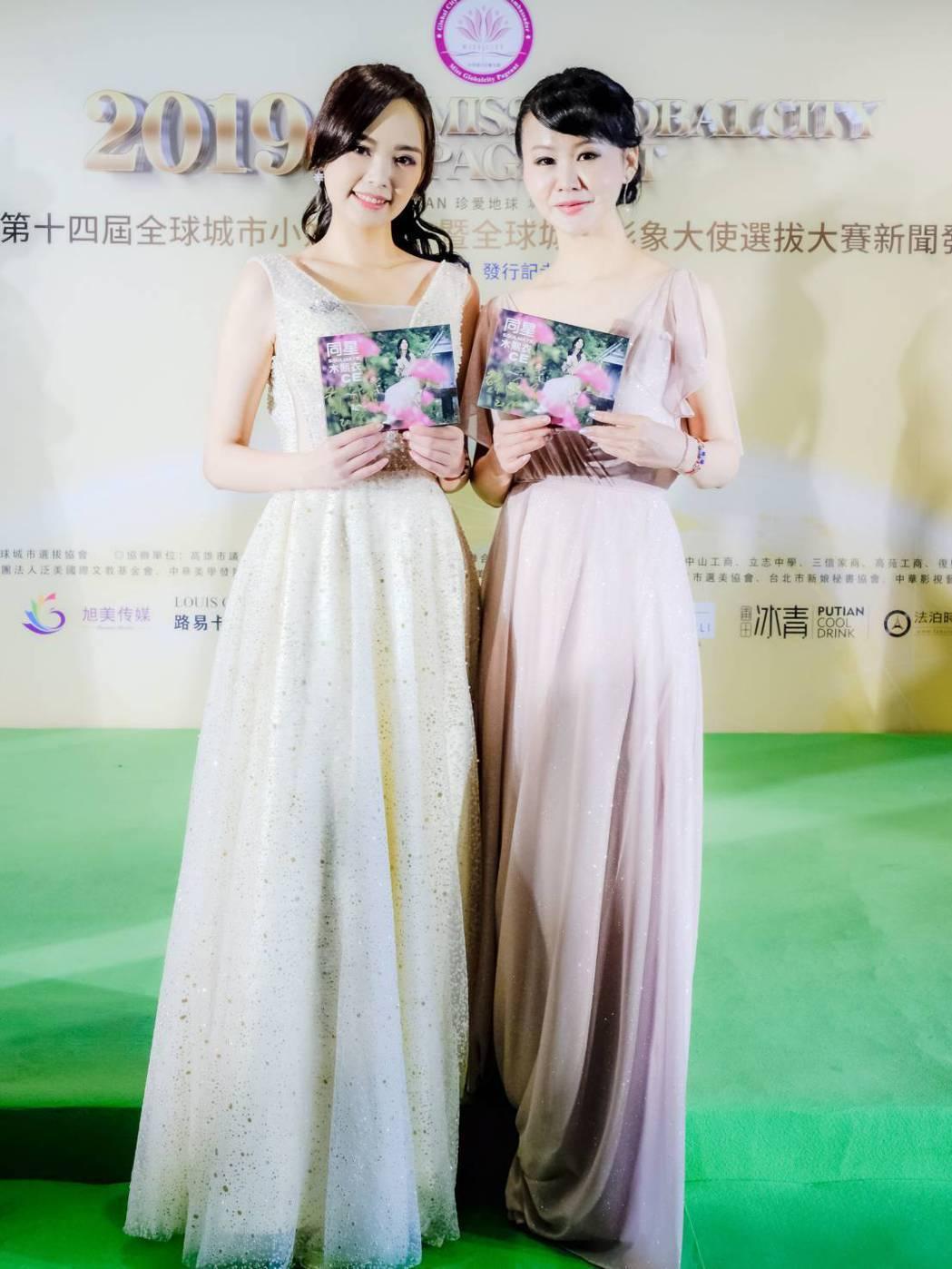 木熙衣與張如君。圖/全球城市小姐選拔協會提供