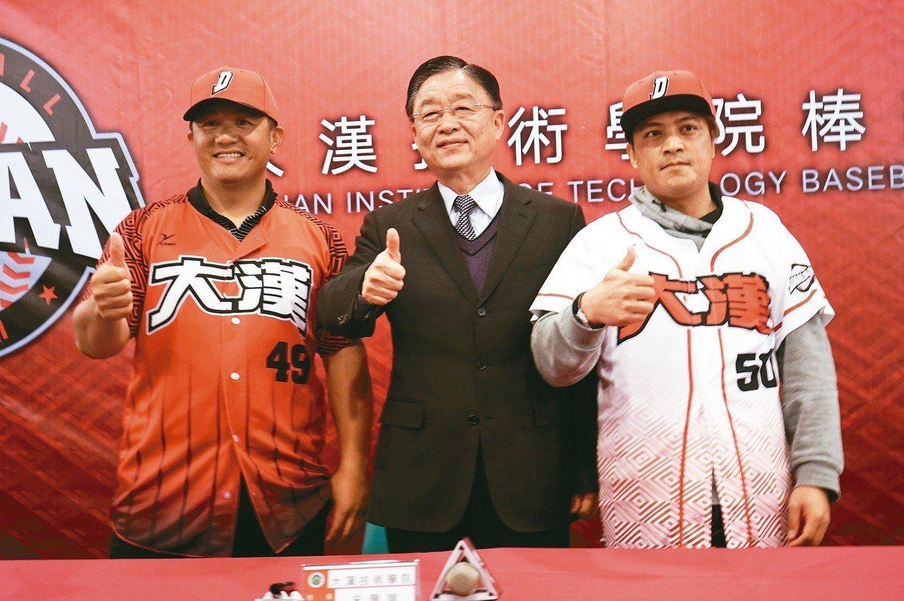 花蓮大漢學院重組棒球隊,校長宋佩瑄(中)邀張泰山(左)與余賢明兩名前職棒球星加入...