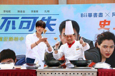 畢書盡出席電影「雞不可失」記者會,並親自下廚向阿基師學習製作「水原牛肋排炸雞」,他自己私下也喜歡烹飪,最擅長的韓式料理就是辣炒年糕,然則擁有韓國血統的他,私下也非常喜歡BIGBANG,被問到近期勝利...