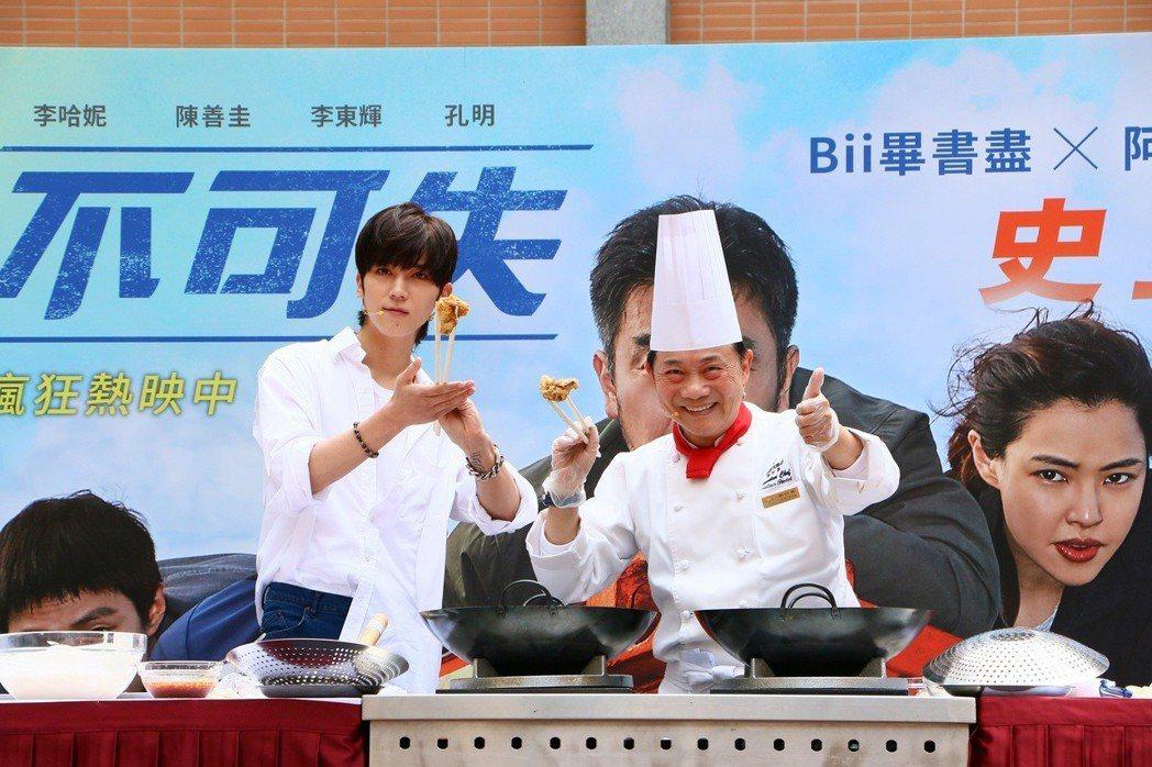 畢書盡(左)、阿基師(右)出席「雞不可失」記者會,現場示範如何炸出電影中的「水原